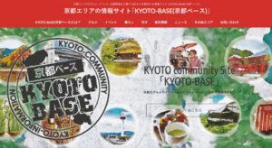 京都 河原町 丸太町 烏丸 グルメ イベント 撮影 デザイン ホームページ制作