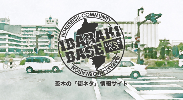 大阪 茨木 街ネタ まとめサイト 情報 コミュニティー