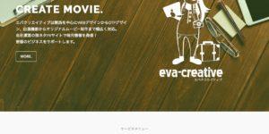 eva-creative エバクリエイティブ ホームページ WEB デザイン